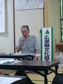 広葉樹文化協会